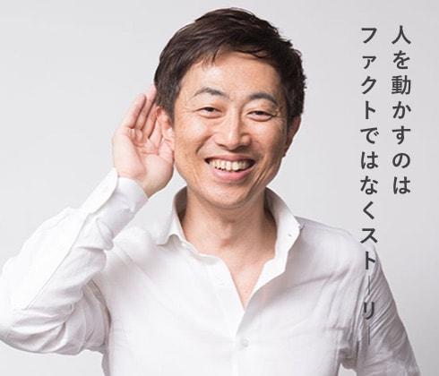 代表取締役CEO 垣畑光哉の写真