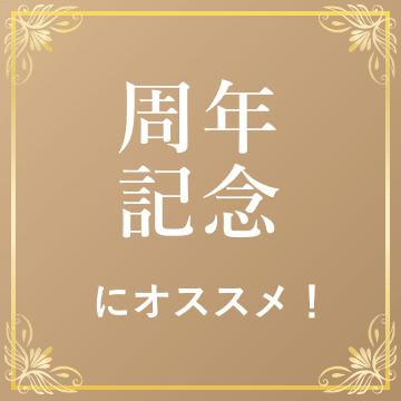 周年記念にオススメ!